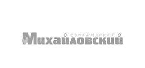Супермаркет Михайловский